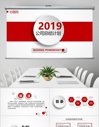2017简约红色风工作总结计划PPT亚博体育下载app苹果幻灯片幻灯片