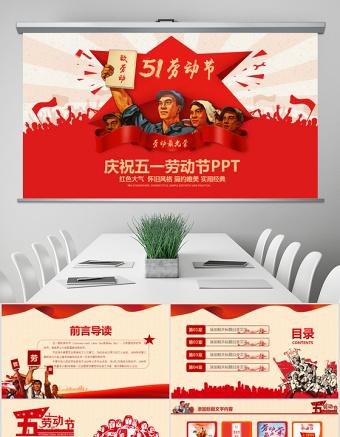 原创总工会庆祝五一劳动节PPT表彰劳动关荣-版权可商用