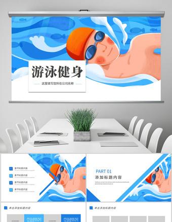 原创游泳健身运动招生培训宣传动态PPT亚博体育下载app苹果-版权可商用