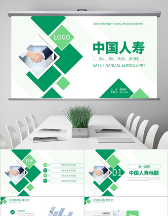 原创中国人寿保险公司年中工作总结工作计划PPT-版权可商用