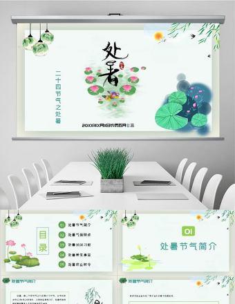 原创小清新校园文化教育传统中国二十四节气之处暑节气相关知识介绍主题班会PPT-版权可商用