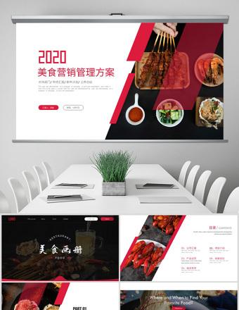 原创时尚创意美食宣传画册餐饮行业招商餐厅加盟PPT亚博体育下载app苹果-版权可商用