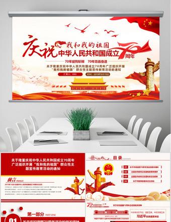 原创建国成立70周年精神解读国庆党政党建党委-版权可商用