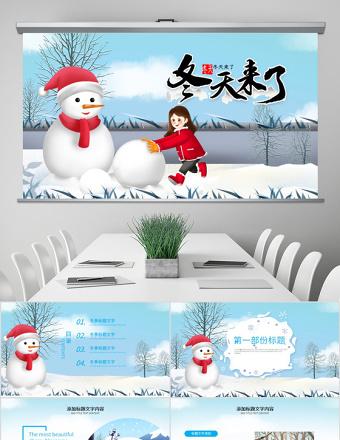 原创冬天冬季冰雪圣诞旅游立冬至PPT亚博体育下载app苹果