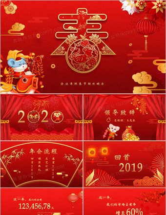 喜迎新年企业联欢晚会年会庆典PPT亚博体育下载app苹果