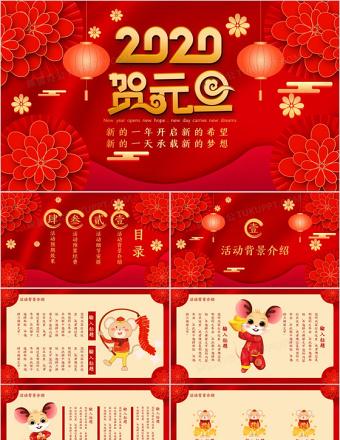 红色喜庆中国风元旦节活动策划PPT亚博体育下载app苹果