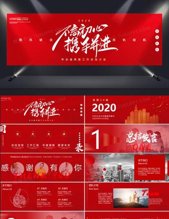 宽屏红色大气公司年会工作总结暨新年计划PPT亚博体育下载app苹果