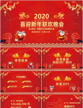 2020喜迎新年企业年会春节联欢晚会PPT亚博体育下载app苹果