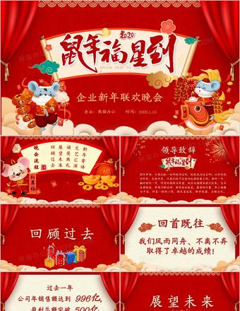 喜庆中国风企业2020新年联欢晚会PPT亚博体育下载app苹果