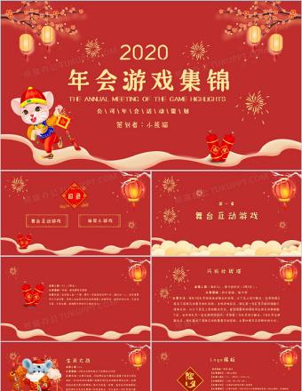 红色大气新年年会游戏集锦PPT亚博体育下载app苹果