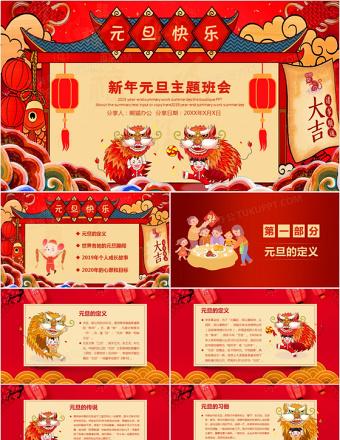 喜庆中国风鼠年新年元旦主题班会PPT亚博体育下载app苹果