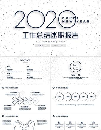 線描簡潔大氣2020工作總結述職報告年終總結動態PPT模板