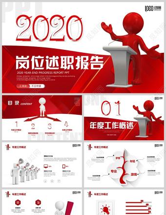 紅色3D商務小人2020年終崗位述職報告年度總結工作計劃PP
