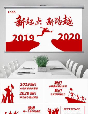 原创跨越2020年终总结新年计划PPT亚博体育下载app苹果