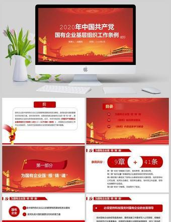 党政党建党课2020年中国共产党国有企业基层组织工作条例PPT亚博体育下载app苹果