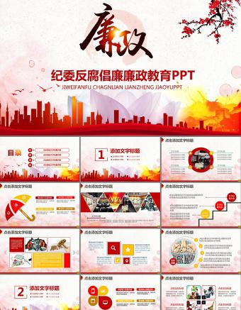 红色梅花纪委反腐败教育PPT幻灯片