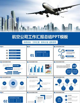 飞机空运航空公司民航局南航机场PPT亚博体育下载app苹果幻灯片幻灯片