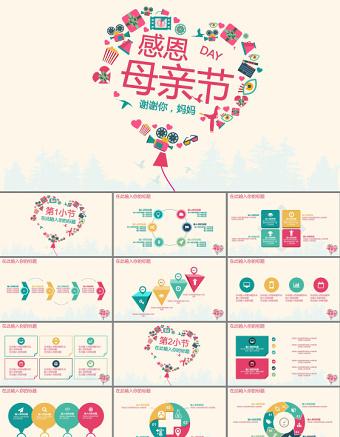 浓情五月天感恩母亲节ppt亚博体育下载app苹果幻灯片
