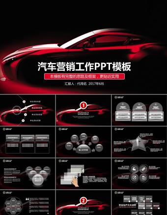 2017黑红色商务车展时尚汽车行业PPT