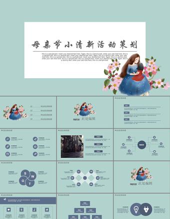 照片合集母亲节PPT亚博体育下载app苹果幻灯片下载