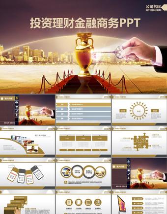 投资金融理财银行保险商务通用PPT亚博体育下载app苹果幻灯片