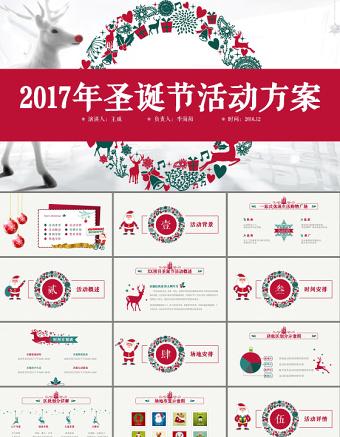 2017年圣诞节活动策划方案ppt亚博体育下载app苹果幻灯片