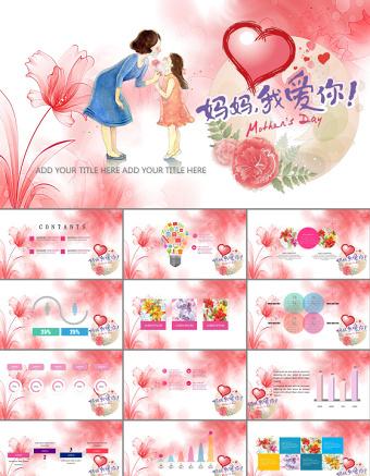 手绘花母亲节PPT亚博体育下载app苹果幻灯片下载