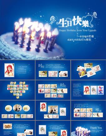 蓝色唯美生日快乐PPT亚博体育下载app苹果幻灯片下载