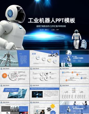 工业机器人商业介绍PPT亚博体育下载app苹果幻灯片