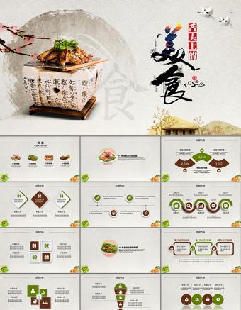 古典舌尖上的美食大气中国风餐饮PPT亚博体育下载app苹果幻灯片