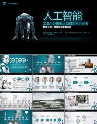 人工智能工业40机器人项目商务计划书PPT亚博体育下载app苹果幻灯片
