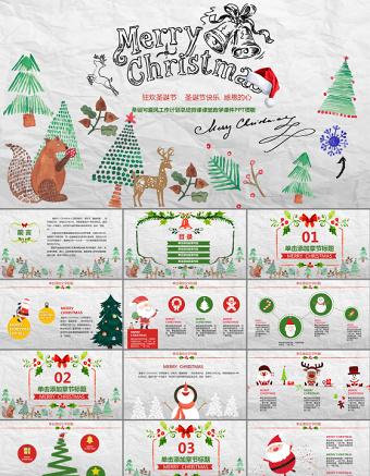 圣诞主题可爱风活动分享报告教学课件PPT亚博体育下载app苹果幻灯片