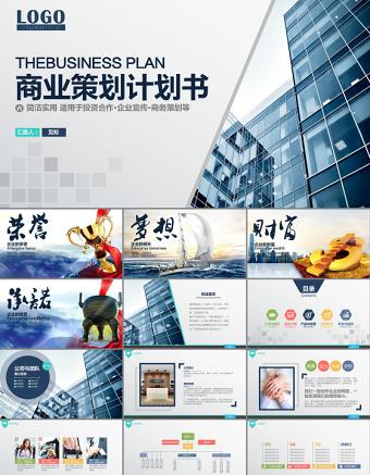 商业策划计划书PPT亚博体育下载app苹果幻灯片幻灯片