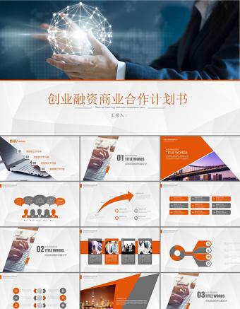 黄色创意互联网科技商业计划书创业融资计划书PPT亚博体育下载app苹果幻灯片