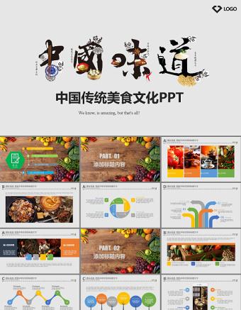 适合餐饮行业企业宣传推广的中国传统美食文化动态ppt亚博体育下载app苹果幻灯片
