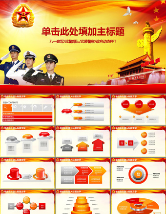 八一建军节军队部队党建动态PPT亚博体育下载app苹果幻灯片下载