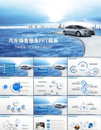 蓝色大气汽车销售服务市场营销策划通用ppt亚博体育下载app苹果幻灯片