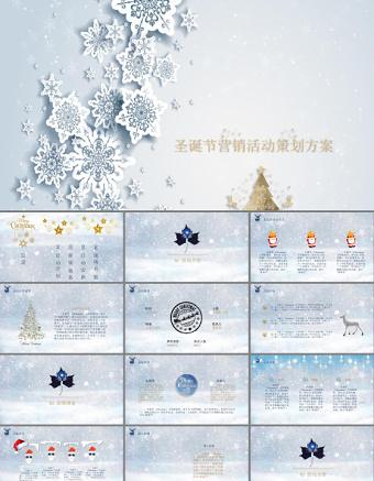 圣诞节营销活动策划方案ppt亚博体育下载app苹果幻灯片