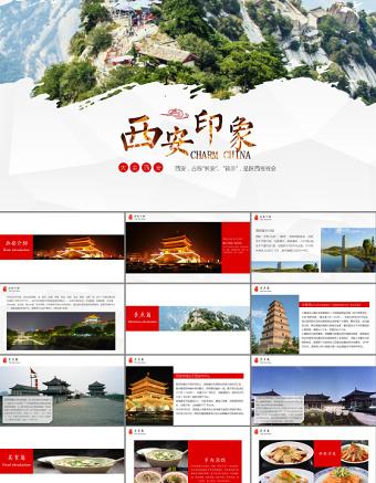 西安旅游西安文化风景介绍PPT素材下载亚博体育下载app苹果幻灯片