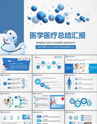 蓝色精致医疗卫生系统医学救护门诊PPT