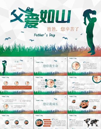小清新简约感恩父亲节PPT动态亚博体育下载app苹果幻灯片