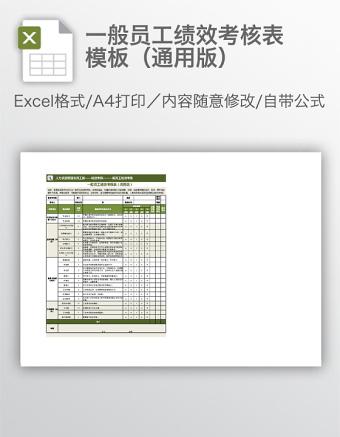 一般员工绩效考核表亚博体育下载app苹果(通用版)