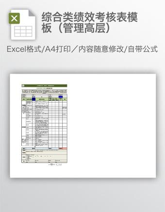 综合类绩效考核表亚博体育下载app苹果(管理高层)