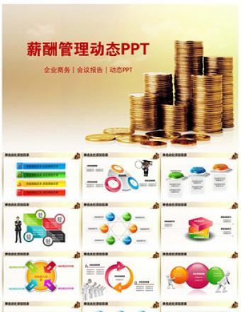 薪酬管理績效考核財務報告培訓動態PPT