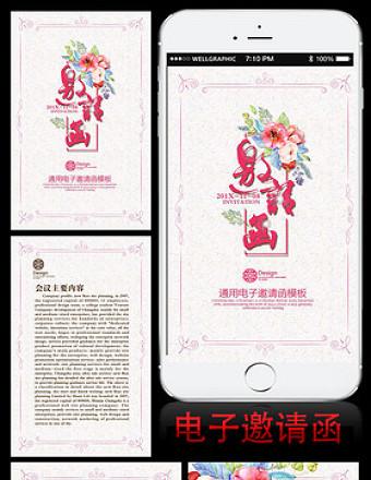 手绘花卉美容电子邀请函设计PPT亚博体育下载app苹果下载