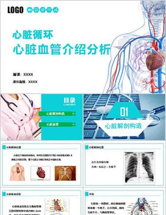 完整内容心脏健康医学解剖研究PPT亚博体育下载app苹果素材下载