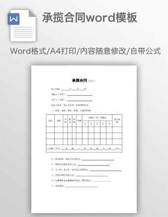 承揽合同word亚博体育下载app苹果