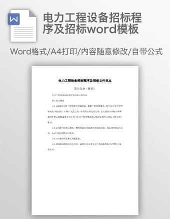 电力工程设备招标程序及招标word亚博体育下载app苹果